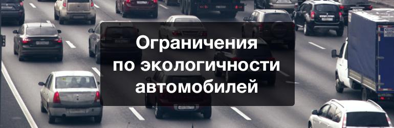 На российских дорогах могут ввести ограничения по экологичности автомобилей